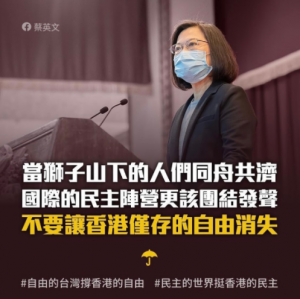 President of Taiwan, Tsai Ing-wen, talks of Hong Kong's fight for independence and their establishment struggle for democracy.
